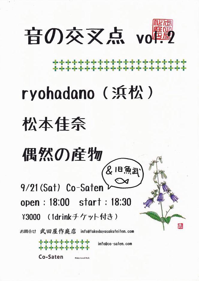 ryohadano 松本佳奈 偶然の産物 SSW  CO-SATEN