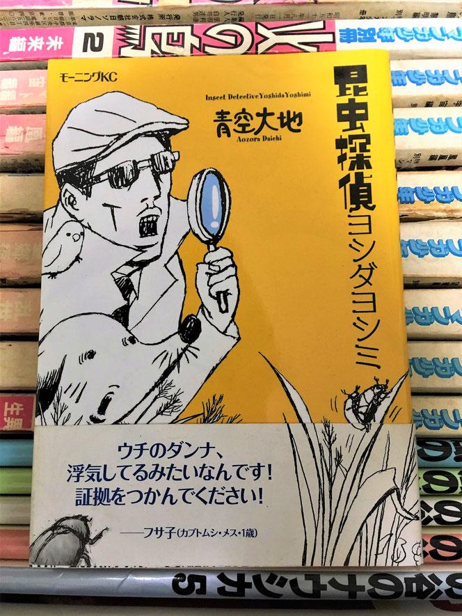 漫画 昆虫探偵 ヨシダヨシミ