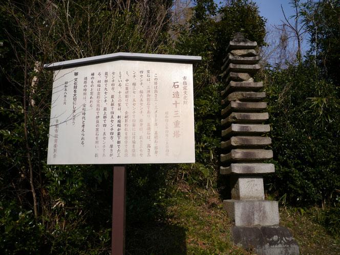 市原 石造十三重塔