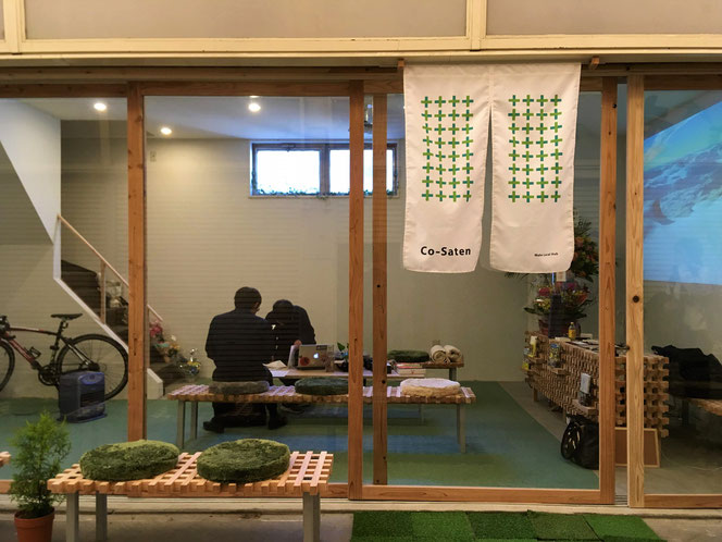 co-saten 五井 ワーキング 武田屋作庭店