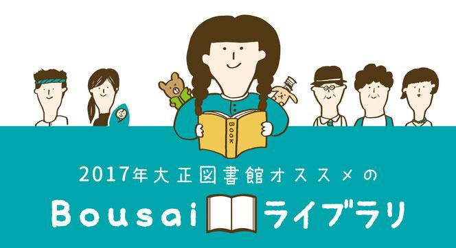 2017年大正図書館オススメの防災ライブラリー