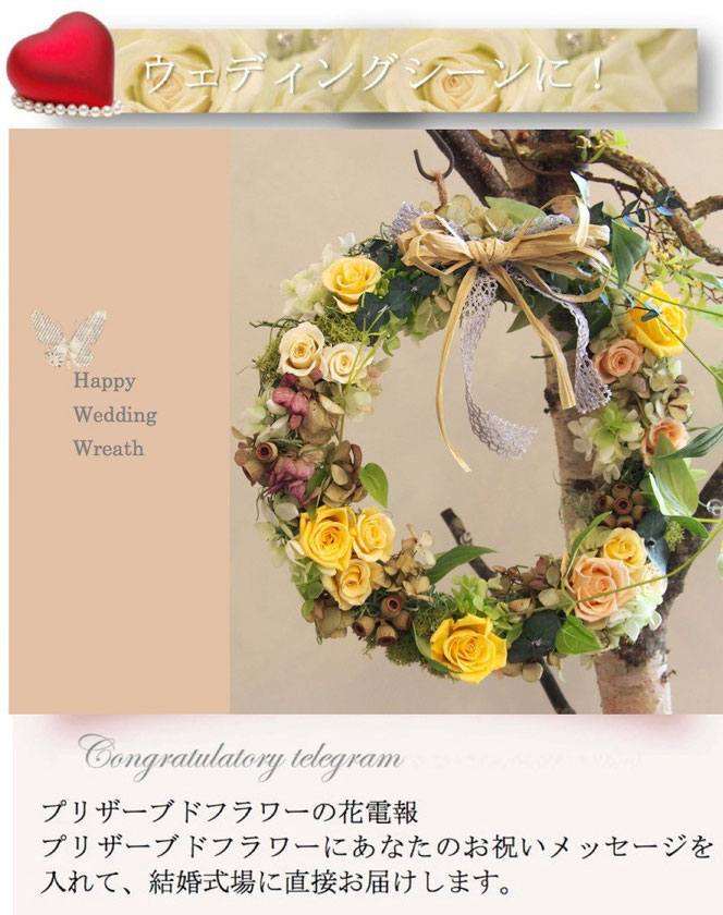 プリザーブドフラワー,黄色,リース,壁掛け,結婚式両親贈呈品,電報,花祝電,wreath