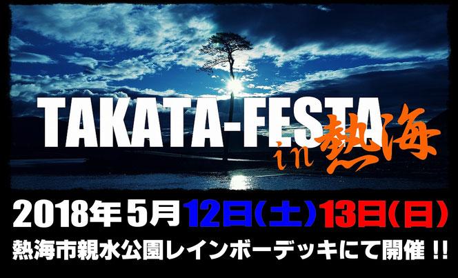 TAKATA-FESTA in 熱海 2018 タカタフェスタ 陸前高田 復興支援