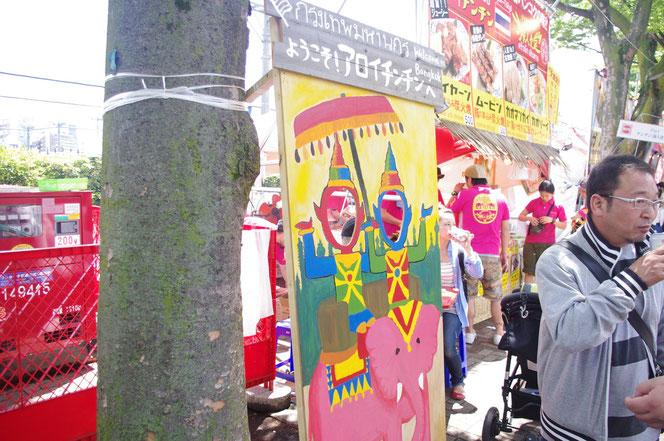 ようこそ!アロイチンチンへ と書いてある記念撮影用の たて看板。象さんがピンク色。不思議な光景。「第14回 タイ・フェスティバル2013年 東京・代々木」の会場写真
