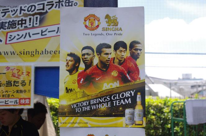 サッカー好きにはたまらないポスター。「第14回 タイ・フェスティバル2013年 東京・代々木」の会場写真