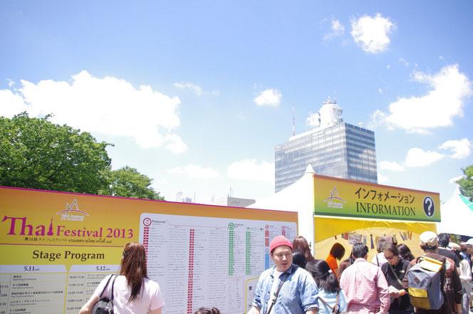 右手奥に見えるのが、NHKのビル。快晴。5月でとても気持ちのよい日曜日。タイフェスティバル日和「第14回 タイ・フェスティバル2013年 東京・代々木」の会場写真