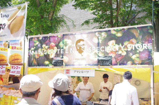 マンゴスチンのお店の屋台ブース。MANGOSTEEN ! 「第14回 タイ・フェスティバル2013年 東京・代々木」の会場写真