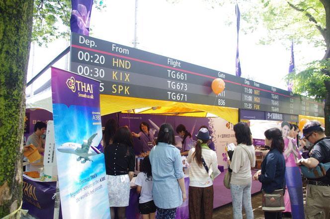 入場ゲートのすぐそばタイ国際航空のブース。紫色のテーマカラーが印象的で、きれいです「第14回 タイ・フェスティバル2013年 東京・代々木」の会場写真