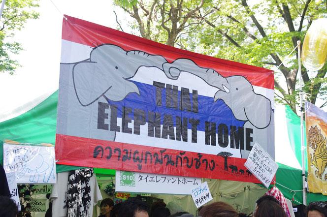 タイ エレファントホーム。ぞうさんが長い鼻で握手。かわいい看板。「第14回 タイ・フェスティバル2013年 東京・代々木」の会場写真
