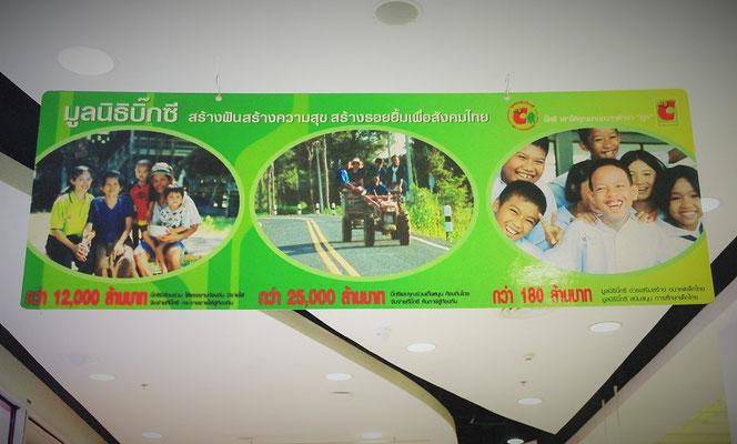 タイのスーパーマーケット、ビッグシー(Big・C)の寄付の看板を店内で撮影。バンコク出張旅行時の写真。