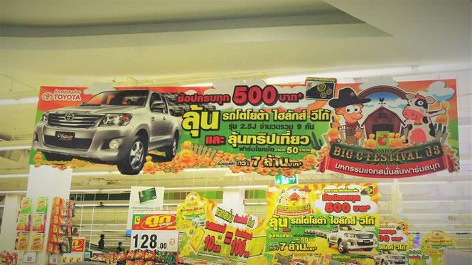 タイのスーパーマーケット。ビッグ・シーの店内の写真。タイ旅行のお土産を買い物した際に撮影した写真。