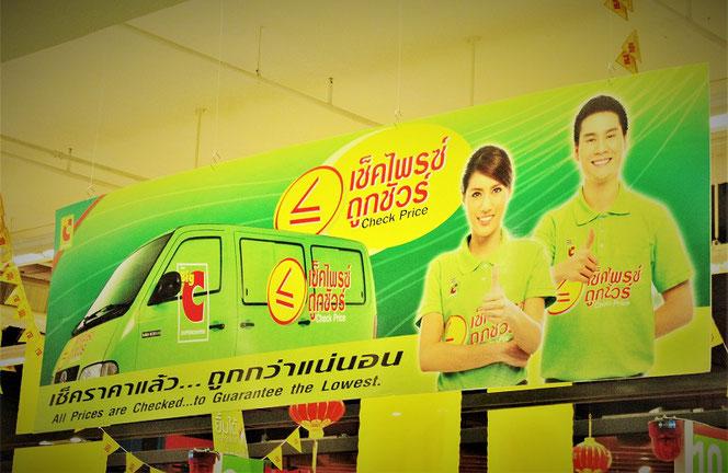タイのスーパーマーケット ビッグシー(Big・C)でタイ旅行のお土産を買った際に撮影した店内の写真。