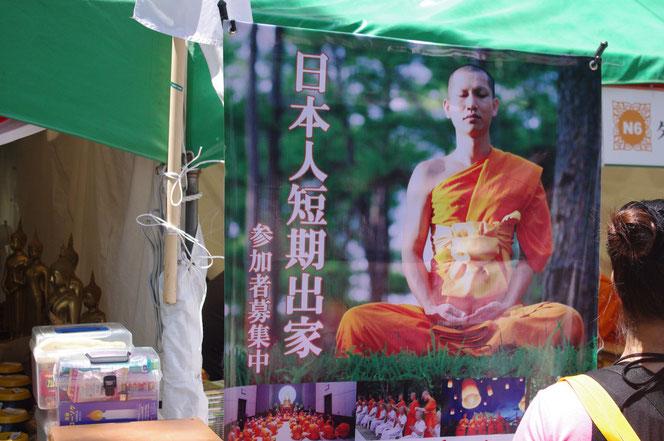 日本人短期出家 参加者募集中のポスター。「第14回 タイ・フェスティバル2013年 東京・代々木」の会場写真