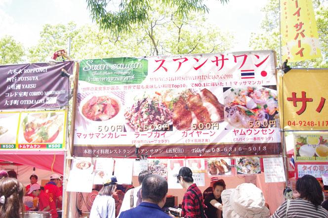 タイ人の店員さんもいっぱい。ガイヤーン(タイ風の焼き鳥)が美味しそう。タイ料理屋台スアンサワン。「第14回 タイ・フェスティバル2013年 東京・代々木」の会場写真