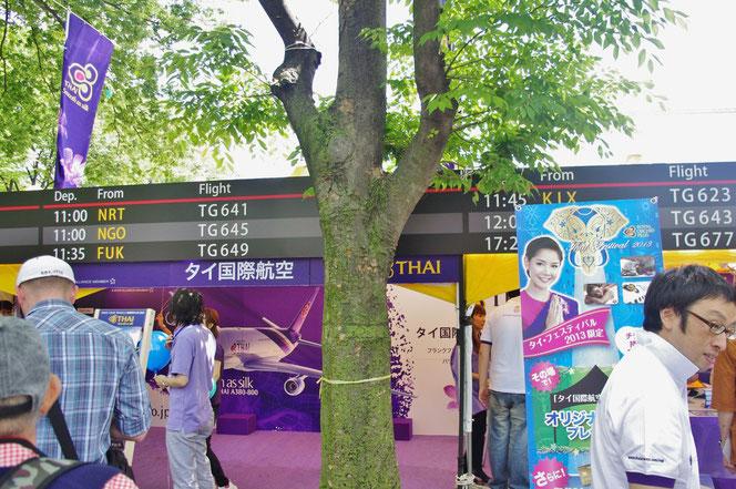 タイ航空のブース。お花や粗品を配ったりタイバンコク往復航空券の抽選の応募など。「第14回 タイ・フェスティバル2013年 東京・代々木」の会場写真