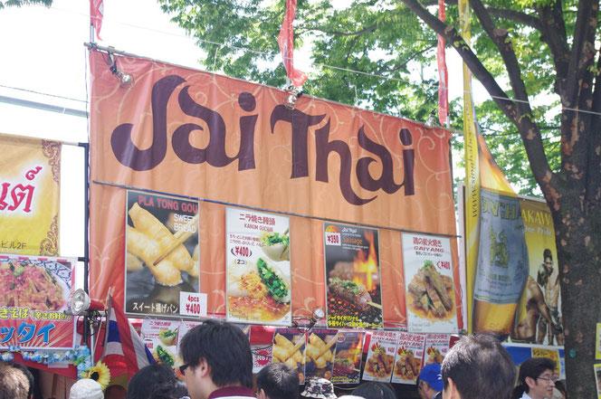 Jai Thai というお店。日本の祭り、縁日と異なる にぎやかなタイフェス会場。「第14回 タイ・フェスティバル2013年 東京・代々木」の会場写真