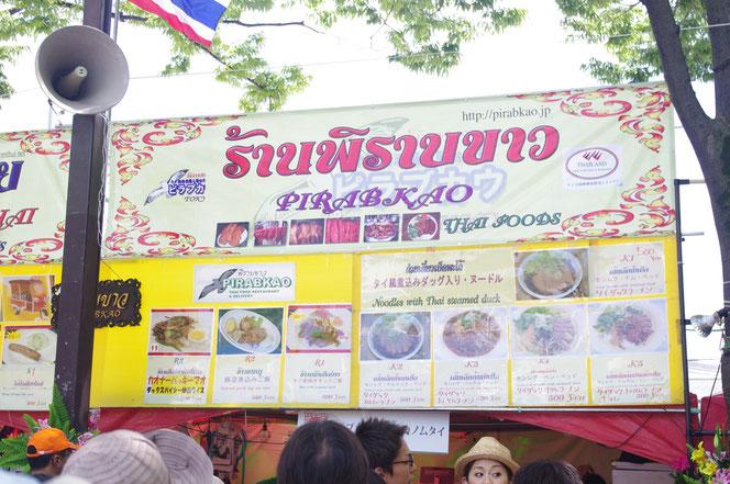 タイ文字の看板。タイのアジアンな雰囲気たっぷり。「第14回 タイ・フェスティバル2013年 東京・代々木」の会場写真