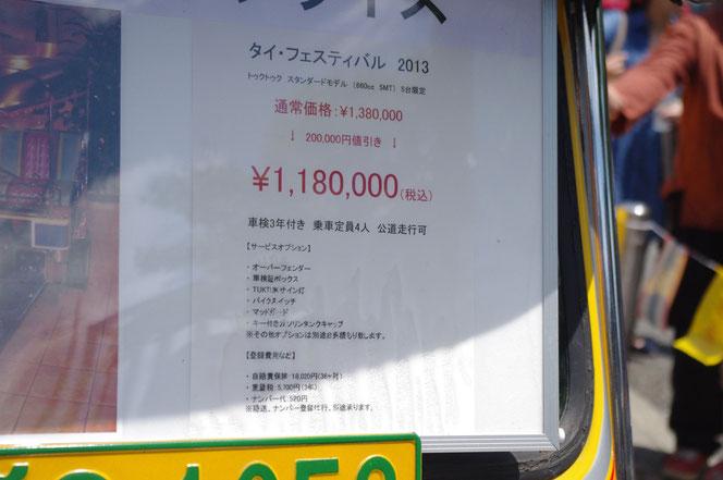 展示してあるTUKTUKはタイで活躍していた車体の中古車。「第14回 タイ・フェスティバル2013年 東京・代々木」の会場写真