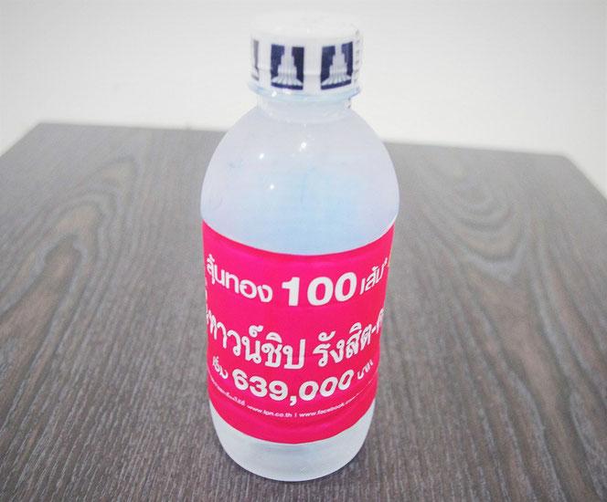 ノーブランド?のピンク色のパッケージのドリンキング・ウォーター(飲料水)、ミネラルウォーターのペットボトルの写真。タイ・バンコク出張旅行時に撮影。