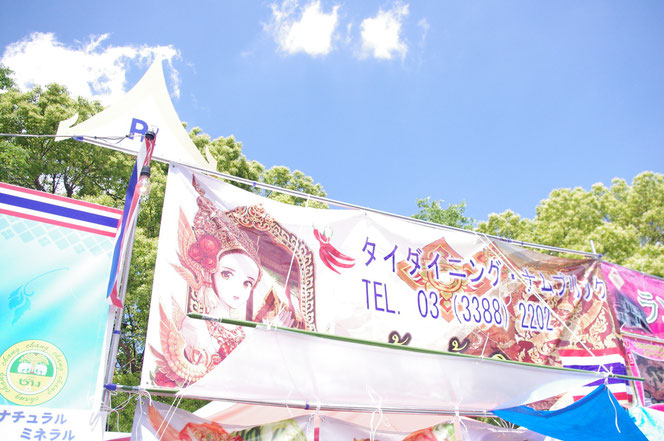 アニメチックなタイレストランのお店の看板 「第14回 タイ・フェスティバル2013年 東京・代々木」の会場写真
