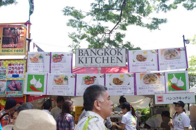 BANGKOK KITCHEN バンコクキッチン。タイ料理のレストランが勢ぞろい。「第14回 タイ・フェスティバル2013年 東京・代々木」の会場写真