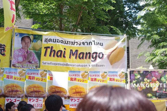 にタイ。完熟マンゴー 美味しそう。お店前に人だかり。繁盛。「第14回 タイ・フェスティバル2013年 東京・代々木」の会場写真