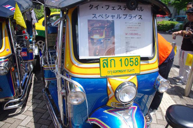 タイフェスティバル日本国内での実車販売。 tuktuk(トゥクトゥク) 118万円。「第14回 タイ・フェスティバル2013年 東京・代々木」の会場写真
