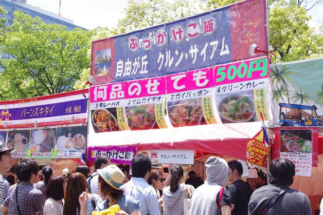 自由が丘・クルン・サイアム 何品のせても500円 ぶっかけ飯看板 タイ料理出店屋台販売ブースの写真 「第14回 タイ・フェスティバル2013年 東京・代々木」の会場写真