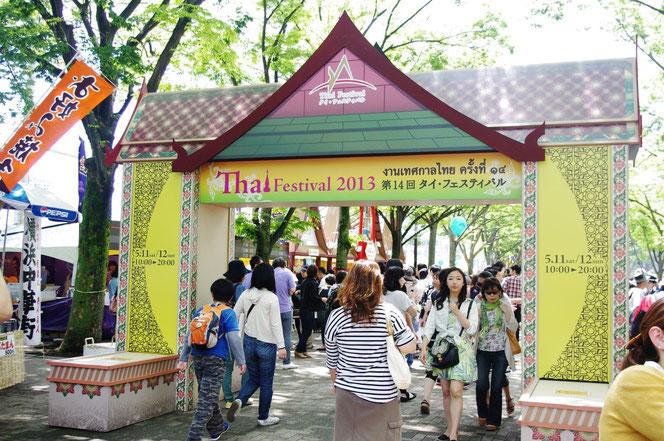 タイフェスティバルの入り口ゲート。代々木体育館や原宿方面の入場口 「第14回 タイ・フェスティバル2013年 東京・代々木」の会場写真