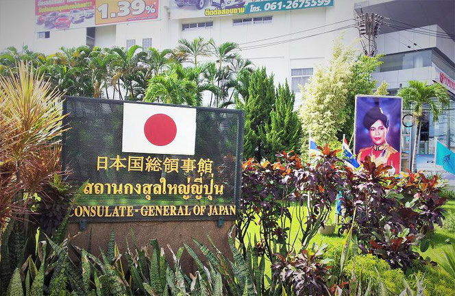 タイ王国・チェンマイの日本国総領事館の外観写真 Consulate general of japan