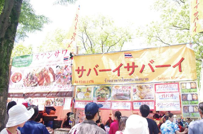 タイ料理の屋台が多数出店しています。サバーイサバーイ!「第14回 タイ・フェスティバル2013年 東京・代々木」の会場写真