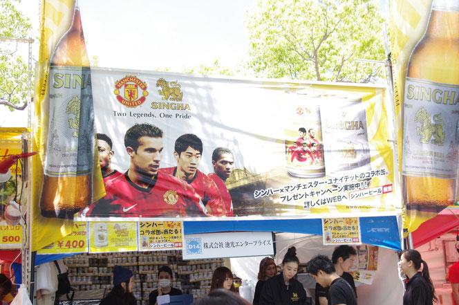 ファンペルシーと世界の香川!タイ国内でも香川選手の掲載されたマンUの広告など見たが。日本のタイフェスでも。アジアを代表するフットボール選手・香川選手「第14回 タイ・フェスティバル2013年 東京・代々木」の会場写真