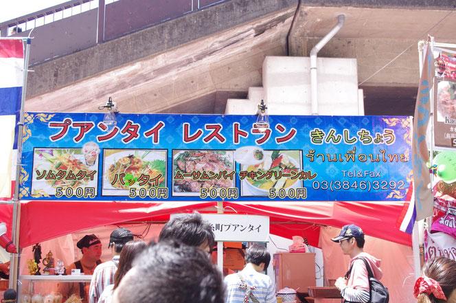 錦糸町 プアンタイ レストラン  調理ブース出店屋台の写真「第14回 タイ・フェスティバル2013年 東京・代々木」の会場写真