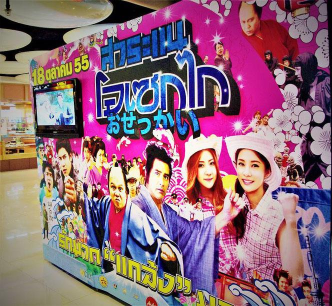 「おせっかい」というタイ映画の看板の写真。タイのバンコクで撮影。タイ出張旅行時の写真。