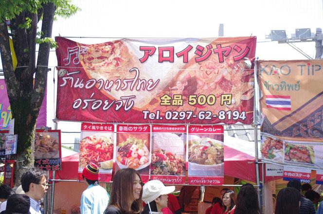 アロイジヤン 全品500円は魅力的。屋台がリーズナブル。「第14回 タイ・フェスティバル2013年 東京・代々木」の会場写真