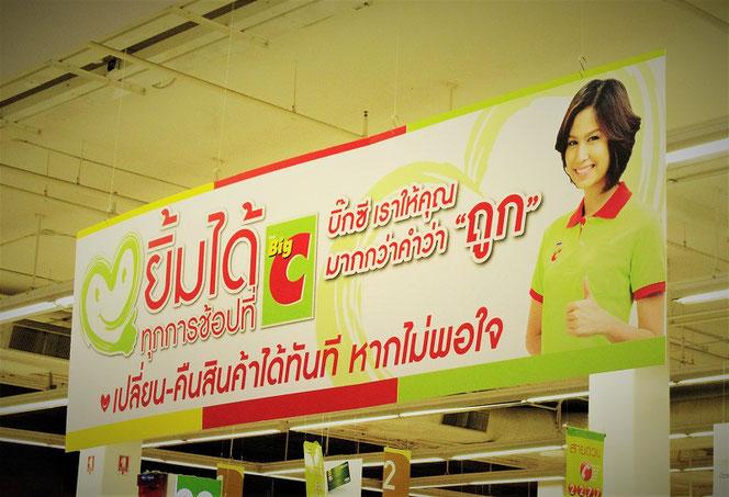 タイのスーパーマーケット ビッグ・シーの店舗内の写真。タイ出張旅行時 バンコクにて撮影