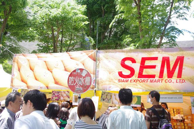 SEM (SIAM EXPORT MART) トロピカルフルーツのお店。SIAM=シャム※旧タイの国名=タイのこと 「第14回 タイ・フェスティバル2013年 東京・代々木」の会場写真