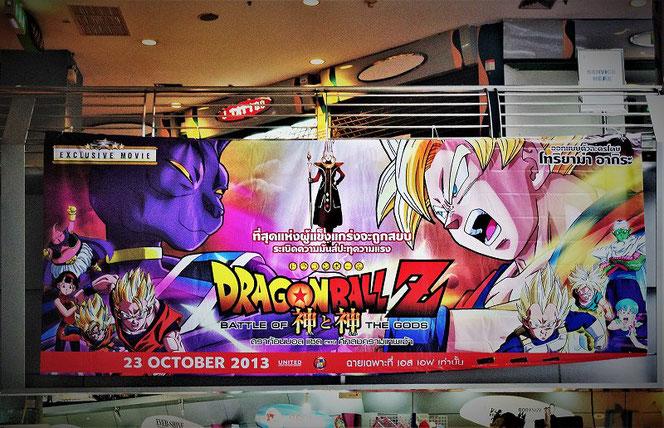 タイ・MBKショッピングセンターに設置されていた アニメ映画ドラゴンボールの垂れ幕。