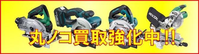 札幌電動工具買取No.1プラクラ、丸ノコの買取強化中です!