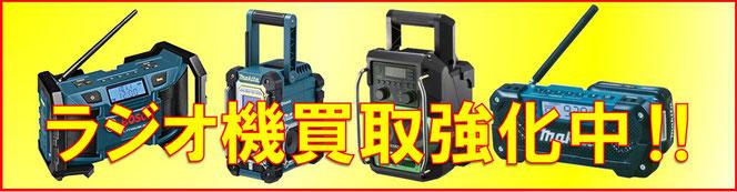 ラジオ買取強化中、電動工具買取ナンバー1プラクラ