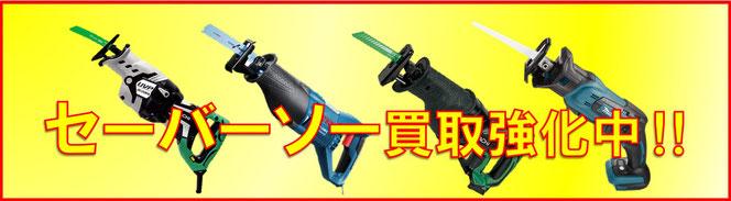 セーバーソーの買取は是非、札幌電動工具買取店プラクラへ!