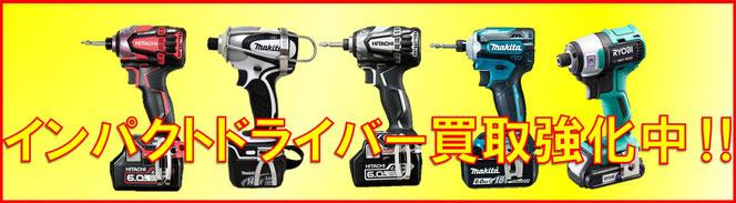 インパクトドライバーの買取は札幌市電動工具買取店ツールジャパンへ!