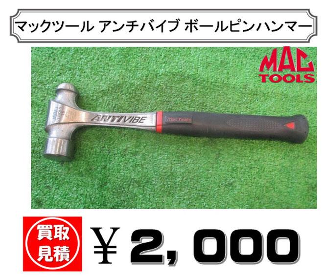 マックツールの手工具買取参考例のご紹介
