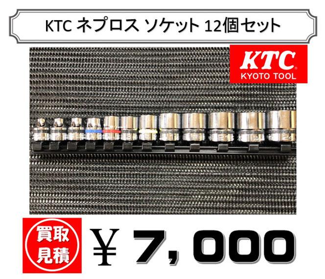 KTCソケットもセットで買取UP