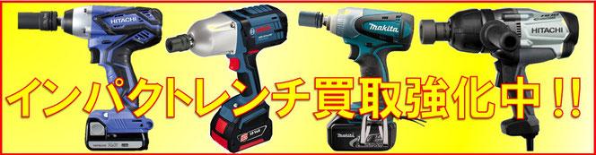 インパクトレンチの買取は札幌電動工具買取店プラクラへ♪