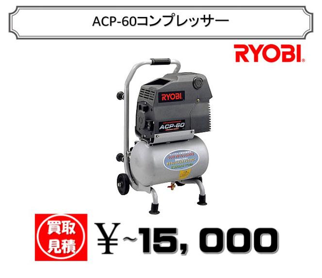 札幌コンプレッサー買取店といえばプラクラ♪