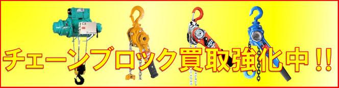 札幌プラクラでは電動工具、チェーンブロックの高価買取中☆