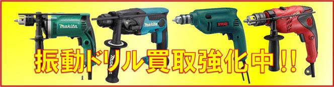 電動工具買取店札幌No.1プラクラ、振動ドリル買取