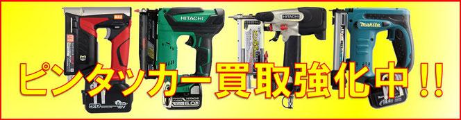 ピンタッカー買取強化中!札幌電動工具買取はプラクラへ是非!