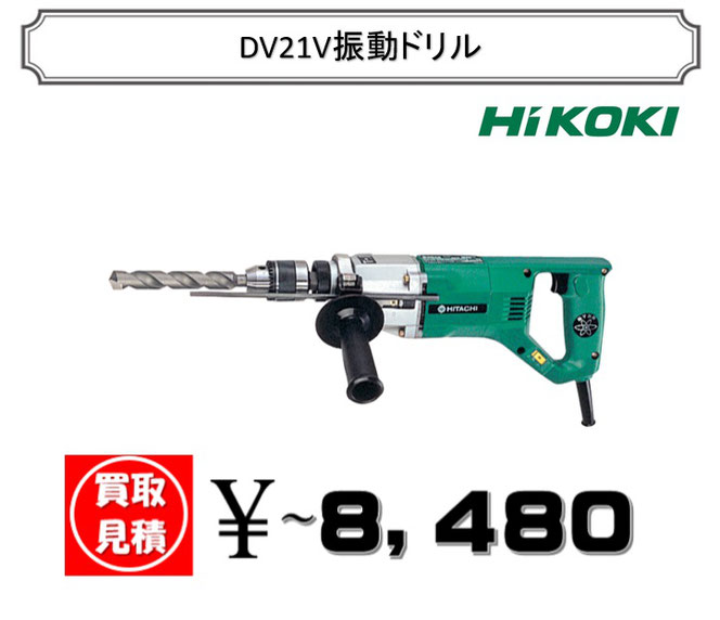 ヒコーキ振動ドリル買取は札幌プラクラへ!